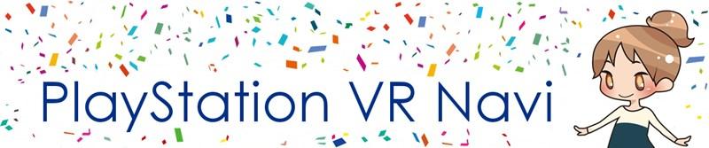 PS VR Navi